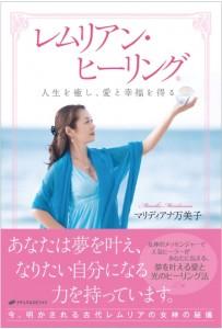 Lemurian Healing book by Mamiko Maridianna